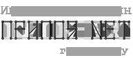 «Припоя NET» Интернет-магазин г.Кумертау