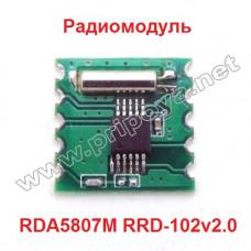 RDA5807M, RRD-102v2.0, Радио модуль для Arduino, стерео